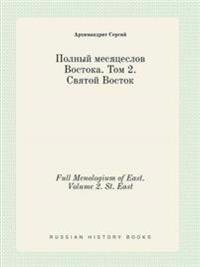 Full Menologium of East. Volume 2. St. East