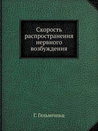 """Skorost Rasprostraneniya Nervnogo Vozbuzhdeniya Seriya """"Klassiki Estestvoznaniya"""""""