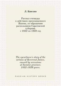 The Eyewitness's Story of the Actions of Reverend James, Caused by Secessions of Saratov Province. 1832-1839 Years.