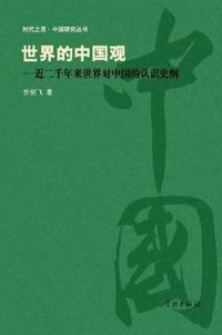 Shi Jie de Zhong Guo Guan Jin Liang Qian Nian Lai Shi Jie DUI Zhong Guo de Ren Shi Shi Gang - Xuelin