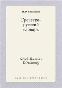 Greek-Russian Dictionary