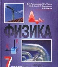 Fizika. 7 Klass