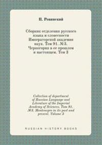 Collection of Department of Russian Language and Literature of the Imperial Academy of Sciences. Tom 91. ?3. Montenegro in Its Past and Present. Volume 3