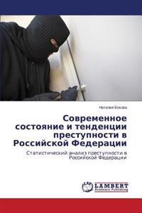 Sovremennoe Sostoyanie I Tendentsii Prestupnosti V Rossiyskoy Federatsii