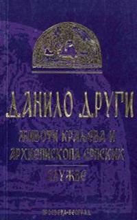 Zivoti Kraljeva Arhiepiskopa Srpskih