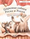 Sirkuskoirat Roope ja Rops venäjäksi