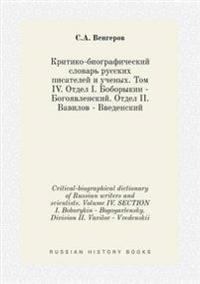 Critical-Biographical Dictionary of Russian Writers and Scientists. Volume IV. Section I. Boborykin - Bogoyavlensky. Division II. Vavilov - Vvedenskii