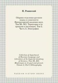 Collection of Department of Russian Language and Literature of the Imperial Academy of Sciences. Tom 80. ?2. Montenegro in Its Past and Present. Volume 2, Part 3 Ethnography