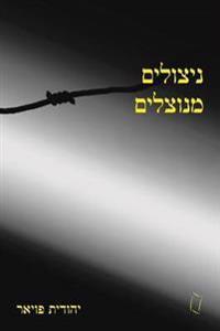 Exploited Survivors (Hebrew)