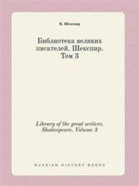 Library of the Great Writers. Shakespeare. Volume 3