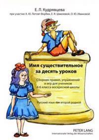 Имя существи&#10 ьное за дес&#