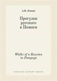 Walks of a Russian in Pompeya