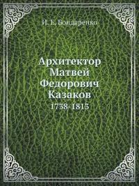 Arhitektor Matvej Fedorovich Kazakov 1738-1813