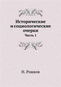 Istoricheskie I Sotsiologicheskie Ocherki Chast 1