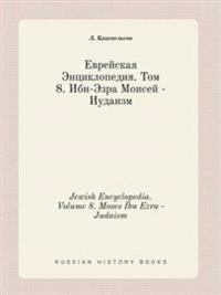 Jewish Encyclopedia. Volume 8. Moses Ibn Ezra - Judaism