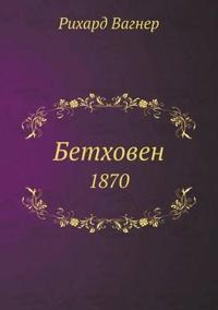 Bethoven 1870
