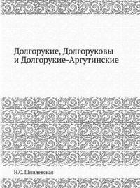 Dolgorukie, Dolgorukovy I Dolgorukie-Argutinskie