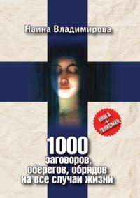 1000 zagovorov, oberegov, obryadov na vse sluchai zhizni (in Russian Language)