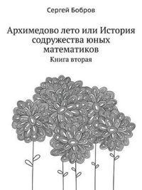 Arhimedovo Leto Ili Istoriya Sodruzhestva Yunyh Matematikov Kniga Vtoraya
