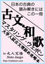 (Kobun/Waka Mw)