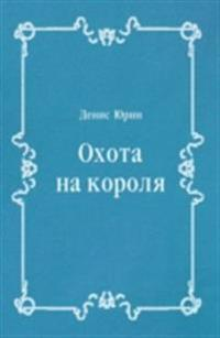 Ohota na korolya (in Russian Language)