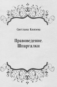 Pravovedenie. SHpargalki (in Russian Language)