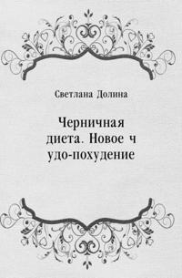 CHernichnaya dieta. Novoe chudo-pohudenie (in Russian Language)