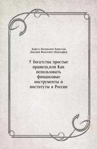 U bogatstva prostye pravila  ili Kak ispol'zovat' finansovye instrumenty i instituty v Rossii (in Russian Language)