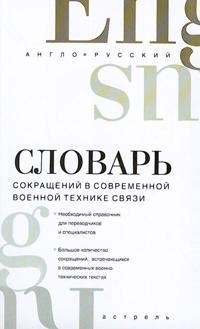 Anglo-russkij slovar sokraschenij v sovremennoj voennoj tekhnike svjazi: svyshe 20 000 edinits.