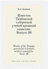 Works of the Tambov Provincial Scientific Archive Committee. Issue 36