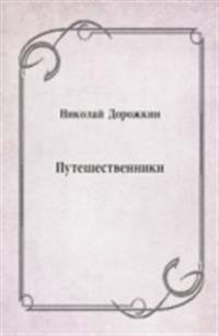 Puteshestvenniki (in Russian Language)