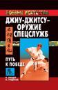 Dzhiu-dzhitsu - oruzhie specsluzhb. Put' k pobede (in Russian Language)
