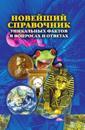 Novejshij spravochnik unikal'nyh faktov v voprosah i otvetah (in Russian Language)