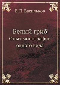 Belyj Grib Opyt Monografii Odnogo Vida