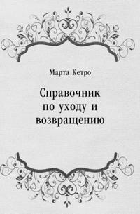 Spravochnik po uhodu i vozvracsheniyu (in Russian Language)