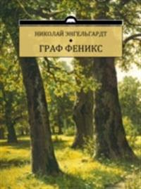 Graf Feniks