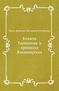 Knyazhna Tarakanova i princessa Vladimirskaya (in Russian Language)