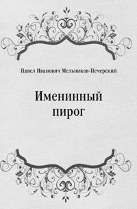 Imeninnyj pirog (in Russian Language)
