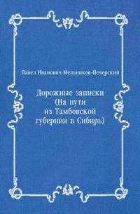 Dorozhnye zapiski (Na puti iz Tambovskoj gubernii v Sibir') (in Russian Language)