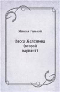 Vacca ZHeleznova (vtoroj variant) (in Russian Language)