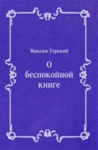 O bespokojnoj knige (in Russian Language)
