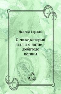 O chizhe  kotoryj lgal  i o dyatle - lyubitele istiny (in Russian Language)