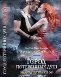Gorod Poteryannyh Dush Kniga 5