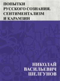 Popytki russkogo soznanija. Sentimentalizm i Karamzin