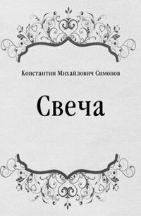 Svecha (in Russian Language)
