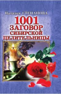 1001 zagovor sibirskoj tselitelnitsy