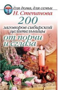 200 zagovorov sibirskoj tselitelnitsy ot porchi i sglaza