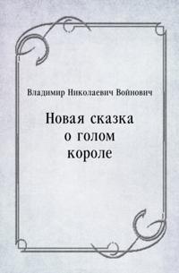 Novaya skazka o golom korole (in Russian Language)
