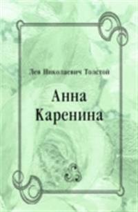Anna Karenina (in Russian Language)