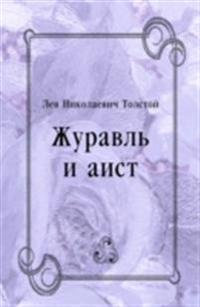 ZHuravl' i aist (in Russian Language)